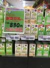 調整豆乳 880円(税抜)