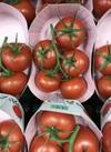カゴメ房摘みラウンドレッドトマト 195円(税抜)