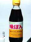 味ぽん/味ぽんMILD 158円(税抜)