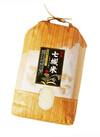 七城の米ひのひかり 1,980円