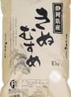 きぬむすめ 3,280円(税抜)