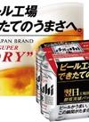 スーパードライ鮮度実感パック(17時より販売開始) 1,038円(税抜)