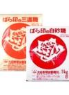 バラ印の三温糖・白砂糖 各1kg 300円(税抜)