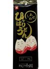 しあわせひっぱりうどん 128円(税抜)