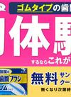小林製薬『やわらか歯間ブラシ』サンプルプレゼント! プレゼント