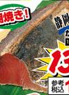 かつおたたき 138円(税抜)