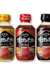 焼肉のたれ(しょうゆ・甘口・辛口) 98円(税抜)