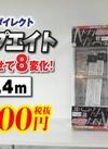 ステップエイト 19,800円(税抜)