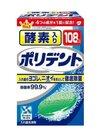 ポリデント 598円(税抜)