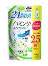 ハミングFine 498円(税抜)