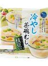 冷やし茶碗蒸し枝豆入り4P 199円(税抜)