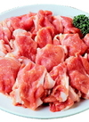 豚切り落とし肉(各種) 30%引