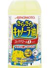 さらさらキャノーラ油ボトル 178円(税抜)