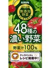 無添加野菜48種の濃い野菜100% 158円(税抜)