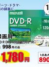 録画用DVD-R DRD120WPE.10S 1R 1,780円
