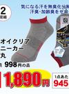 ニオイクリアスニーカー先丸 1,890円