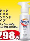 アタックZEROワンハンドタイプ 298円