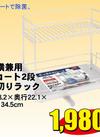 縦横兼用Wコート2段水切りラック 1,980円