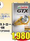 カストロールXF-08 1,980円