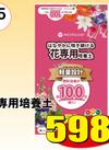 花専用培養土 25L 598円