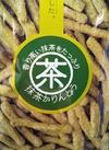 抹茶かりんとう 324円
