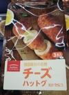 チーズハットグ 598円(税抜)