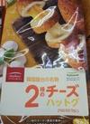2種のチーズハットグ 598円(税抜)