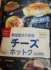 チーズホットク 598円(税抜)