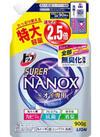 スーパーNANOX詰替特大 657円(税込)