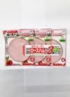 ロースハム 139円(税抜)