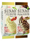 SUNAO(バニラソフト、チョコ&バニラソフト) 149円(税抜)