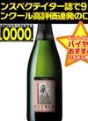 ブリュット・ロゼ 5,980円(税抜)