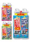 らくハピ エアコン洗浄スプレー 699円(税抜)