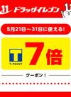5/31(日)まで使える【Tポイント7倍クーポン】 プレゼント