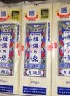 揖保乃糸手延そうめん上級品 258円(税抜)