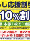 暮らし応援割引券(三密回避のため、ご利用期間延長) 10%引