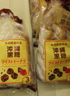 北海道れん乳ツイストドーナツ・沖縄黒糖ツイストドーナツ 108円(税抜)