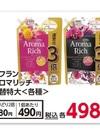 ソフラン アロマリッチ 詰替特大 1200ml 各種 498円