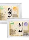 きぬとうふ・もめんとうふ 68円(税抜)