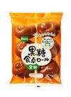 黒糖食卓ロール黒酢入り 108円(税込)