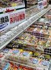 冷凍食品 20%引