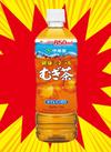 健康ミネラルむぎ茶 68円(税抜)