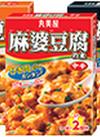 麻婆豆腐の素 150円(税込)