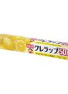 NEWクレラップお徳用 50m レギュラー<幅30cm> 328円(税抜)