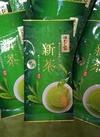静岡深むし新茶 1,080円