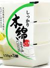 しっかり木綿 96円(税込)