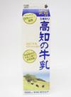 高知の牛乳 214円(税込)