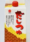 だしつゆ 368円(税抜)