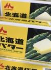 バター 398円(税抜)