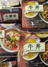 レト弁 中華丼/牛丼 478円(税抜)